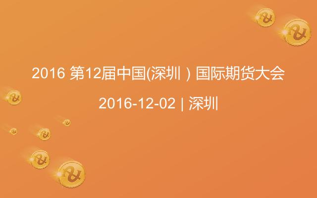 2016 第12届中国(深圳)国际期货大会