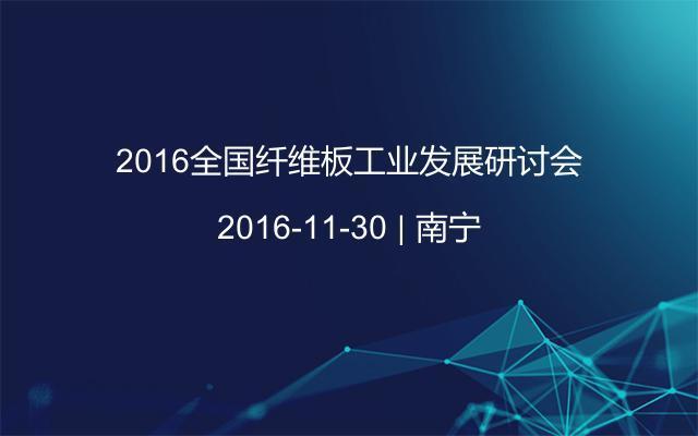 2016全国纤维板工业发展研讨会