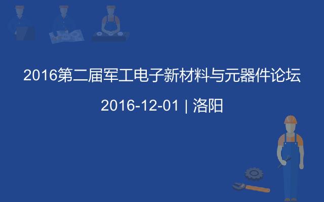 2016第二届军工电子新材料与元器件论坛