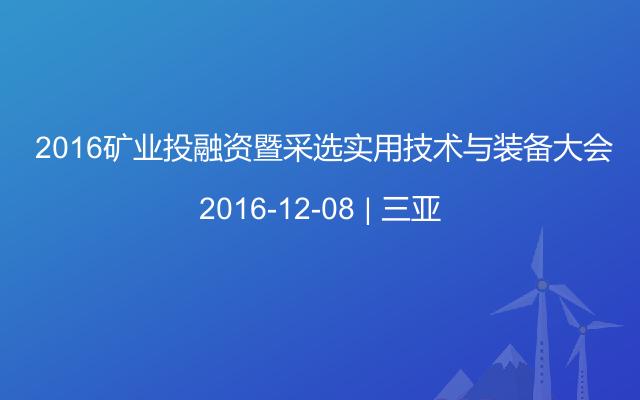 2016矿业投融资暨采选实用技术与装备大会