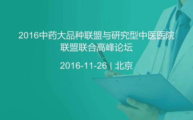 2016中药大品种联盟与研究型中医医院联盟联合高峰论坛