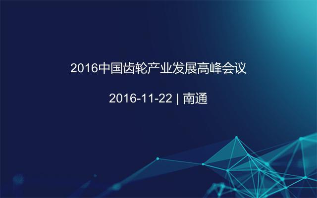 2016中国齿轮产业发展高峰会议
