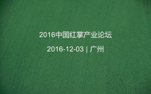 2016中国红掌产业论坛