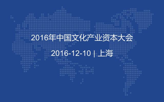 2016年中国文化产业资本大会