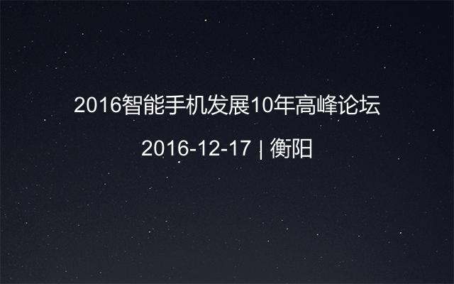 2016智能手机发展10年高峰论坛