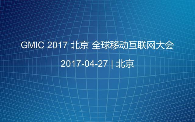 GMIC 2017 北京 全球移動互聯網大會