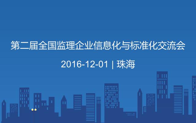 第二届全国监理企业信息化与标准化交流会