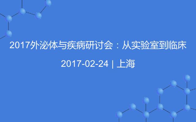 2017外泌体与疾病研讨会:从实验室到临床