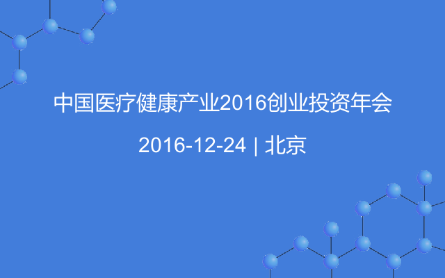 中国医疗健康产业2016创业投资年会