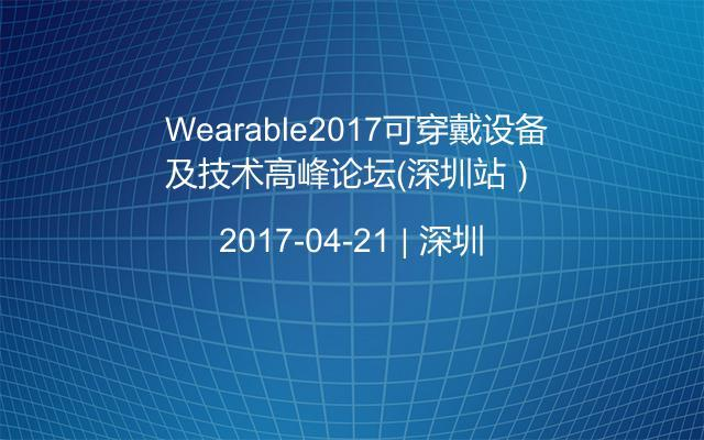 Wearable2017可穿戴设备及技术高峰论坛(深圳站)