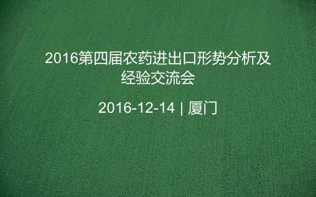 2016第四届农药进出口形势分析及经验交流会