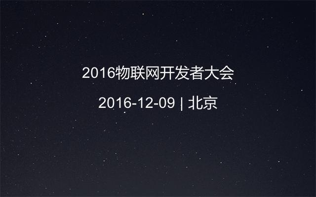 2016物联网开发者大会