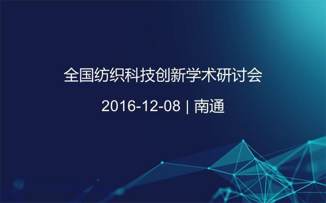 全国纺织科技创新学术研讨会