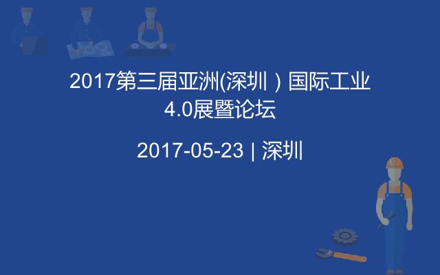 2017第三届亚洲(深圳)国际工业4.0展暨论坛