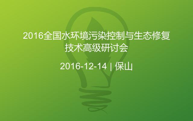 2016全国水环境污染控制与生态修复技术高级研讨会