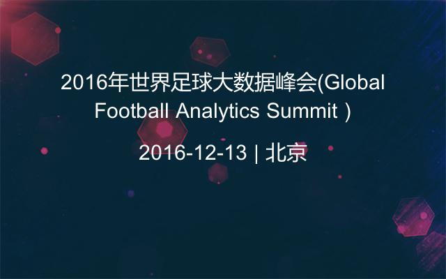 2016年世界足球大数据峰会(Global Football Analytics Summit)