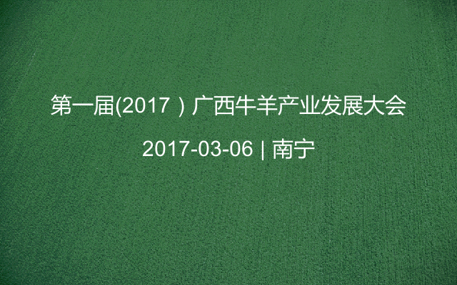 第一届(2017)广西牛羊产业发展大会