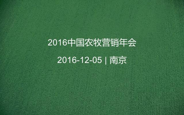 2016中国农牧营销年会