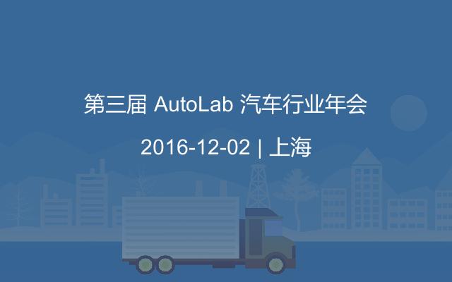 第三届 AutoLab 汽车行业年会