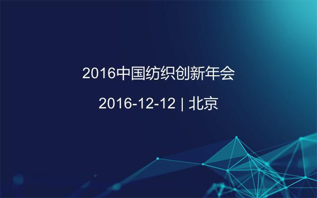 2016中国纺织创新年会