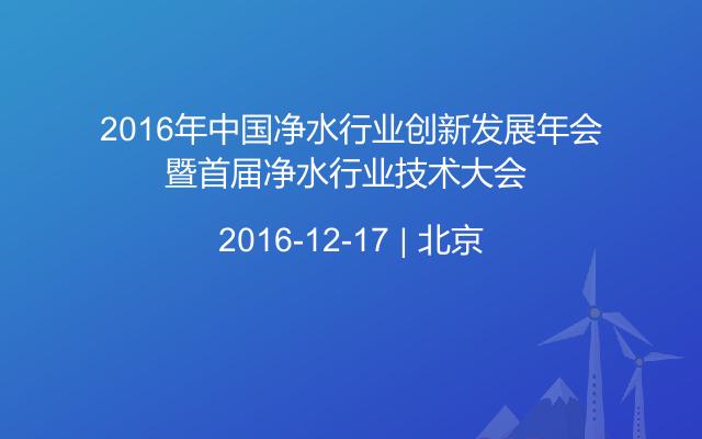 2016年中国净水行业创新发展年会暨首届净水行业技术大会