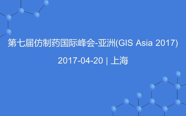 第七届仿制药国际峰会-亚洲(GIS Asia 2017)