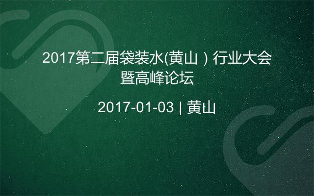 2017第二届袋装水(黄山)行业大会暨高峰论坛