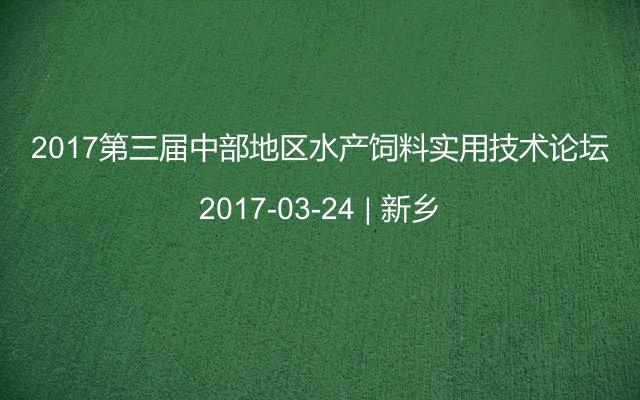 2017第三届中部地区水产饲料实用技术论坛