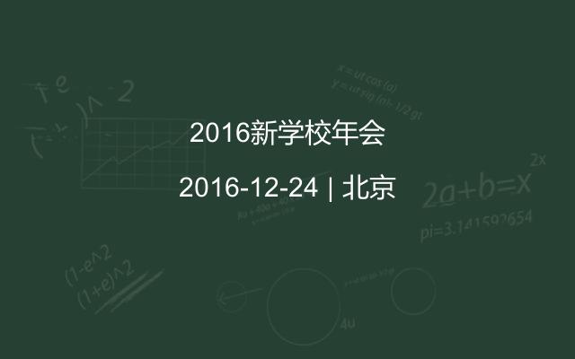 2016新学校年会