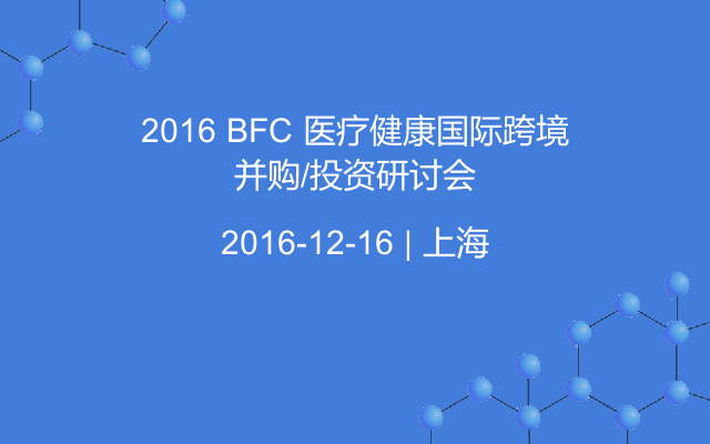 2016 BFC 医疗健康国际跨境并购/投资研讨会