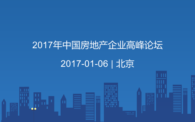 2017年中国房地产企业高峰论坛