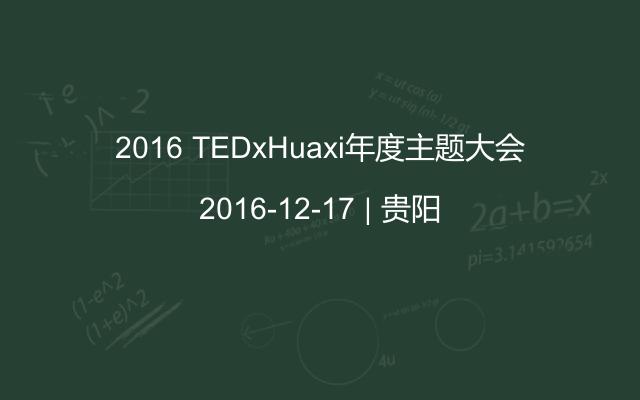 2016 TEDxHuaxi年度主题大会