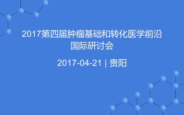 2017第四届肿瘤基础和转化医学前沿国际研讨会