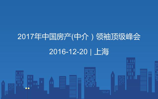 2017年中国房产(中介)领袖顶级峰会