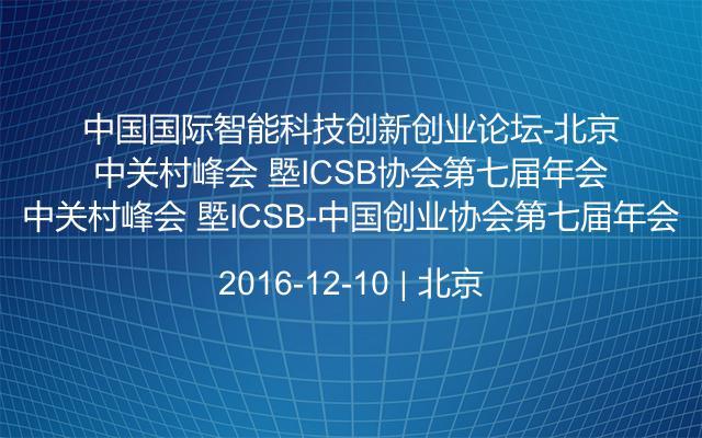 中国国际智能科技创新创业论坛-北京中关村峰会 塈ICSB-中国创业协会第七届年会