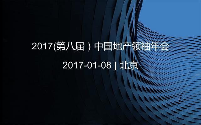 2017(第八届)中国地产领袖年会