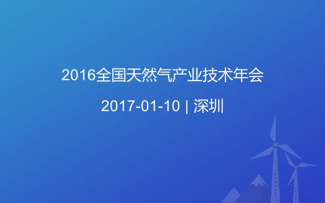 2016全国天然气产业技术年会