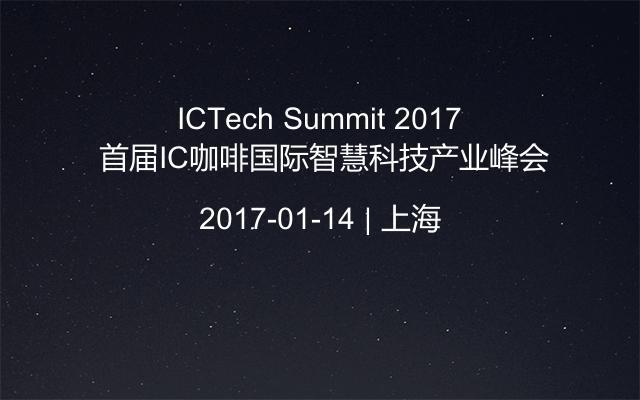 ICTech Summit 2017 首届IC咖啡国际智慧科技产业峰会