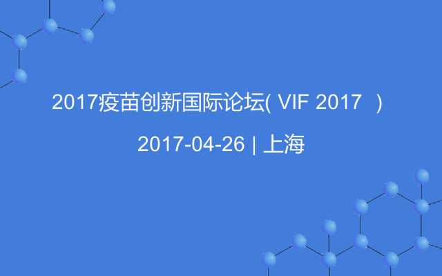 2017疫苗创新国际论坛( VIF 2017 )