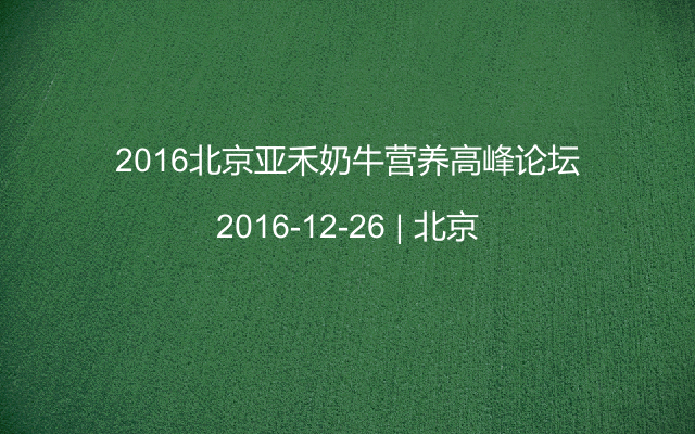 2016北京亚禾奶牛营养高峰论坛