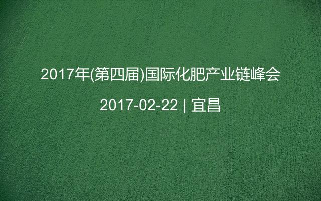 2017年(第四届)国际化肥产业链峰会