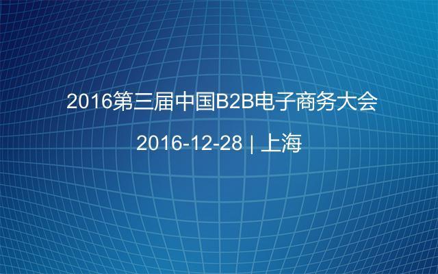 2016第三届中国B2B电子商务大会