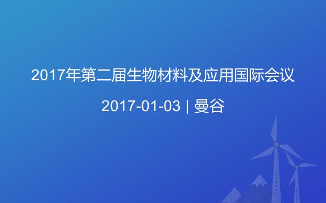 2017年第二届生物材料及应用国际会议