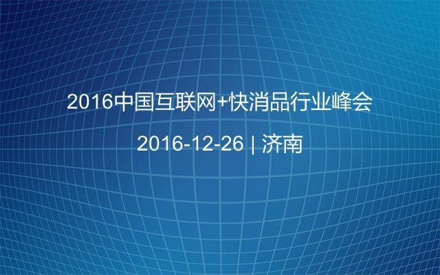 2016中国互联网+快消品行业峰会