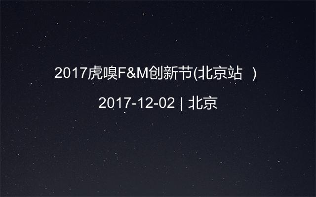 2017虎嗅F&M创新节(北京站 )