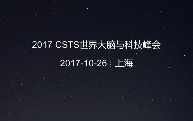 2017 CSTS世界大脑与科技峰会