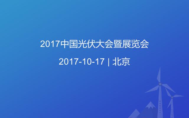 2017中国光伏大会暨展览会