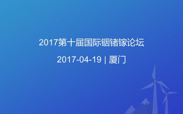 2017第十届国际铟锗镓论坛
