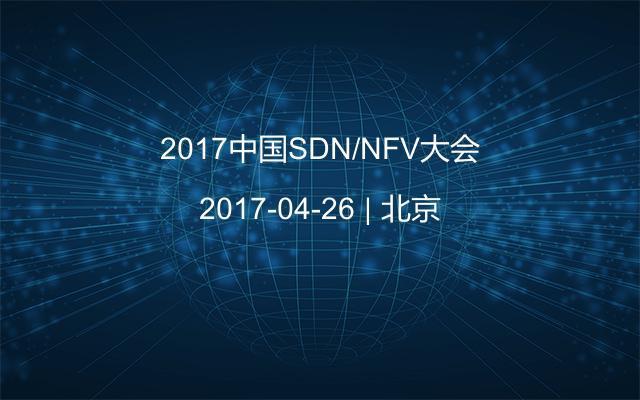 2017中國SDN/NFV大會