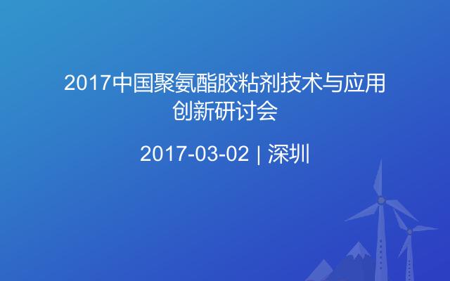 2017中国聚氨酯胶粘剂技术与应用创新研讨会